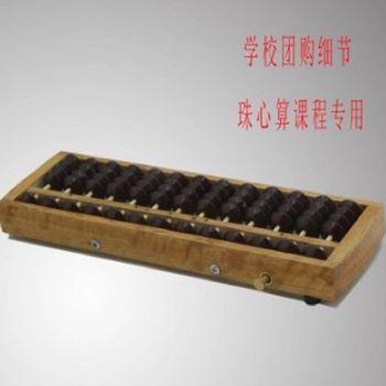 [協貿國際]   13檔位木製幼兒珠心算算盤