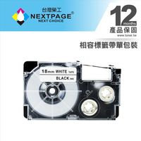 【NEXTPAGE】CASIO 標籤機專用相容標籤帶 XR-18WE1(白底黑字 18mm)【台灣榮工】