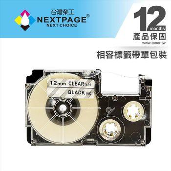 【NEXTPAGE】CASIO 標籤機專用相容標籤帶 XR-12X1(透明底黑字 12mm)【台灣榮工】