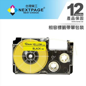 【NEXTPAGE】CASIO 標籤機專用相容標籤帶 XR-12YW1(黃底黑字 12mm)【台灣榮工】