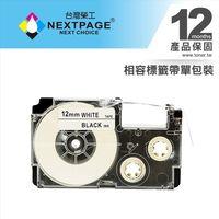 【NEXTPAGE】CASIO 標籤機專用相容標籤帶 XR-12WE1(白底黑字 12mm) 【台灣榮工】