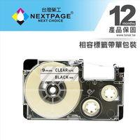 【NEXTPAGE】CASIO 標籤機專用相容標籤帶 XR-9X1(透明底黑字 9mm) 【台灣榮工】