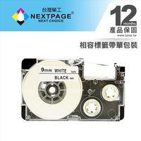 【NEXTPAGE】CASIO 標籤機專用相容標籤帶 XR-9WE1(白底黑字 9mm) 【台灣榮工】