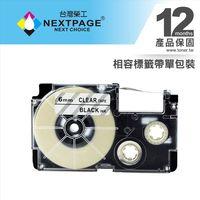【NEXTPAGE】CASIO 標籤機專用相容標籤帶 XR-6X1(透明底黑字 6mm) 【台灣榮工】