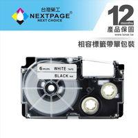 【NEXTPAGE】CASIO 標籤機專用相容標籤帶 XR-6WE1(白底黑字 6mm) 【台灣榮工】