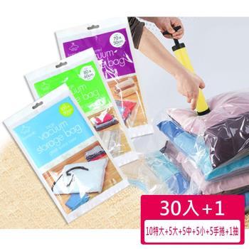 收納專科真空壓縮袋30入+1抽(10特大+5大+5中+5小+5手捲+1抽氣筒)