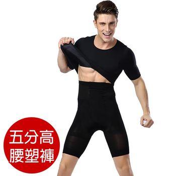 EROSBODY 男士加壓收腹胃提臀高腰5分高彈透氣運動訓練塑身褲