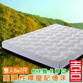 吉加吉 雅卡蒂亞 高彈性 釋壓厚床墊 HSV-7005 (雙人特大6X7尺)