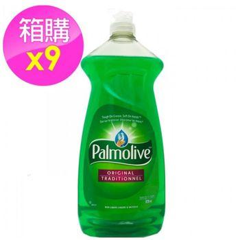 【美國 Palmolive】棕欖濃縮洗潔精(28oz/828ml*9)/箱購+加贈馬油滋潤乳液(150ml)*2