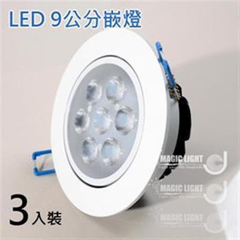 【光的魔法師 Magic Light】9公分LED崁燈 刀片式一體散熱設計 3入裝