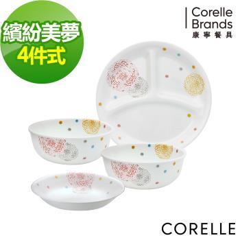 【美國康寧CORELLE】繽紛美夢4件式餐碗組 (D02)