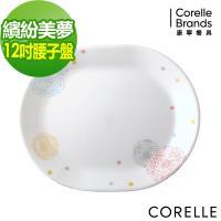 任-【美國康寧CORELLE】繽紛美夢12吋腰子盤