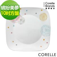 任-【美國康寧CORELLE】繽紛美夢10吋方盤