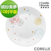 任-【美國康寧CORELLE】繽紛美夢10吋平盤
