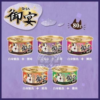 GOEN 御宴 湯罐 白肉系列 (雞肉/蟹味棒/鯛魚/鮮蝦/鮭魚) 全貓/成貓適用貓罐頭 (80gX30罐)