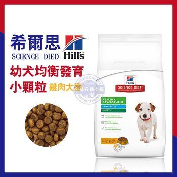 【送項圈】 Hills 希爾思 均衡發育 幼犬1歲以下 雞肉與大麥配方 (小顆粒) 4kg 寵物狗飼料