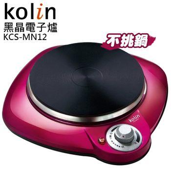 【Kolin歌林】黑晶電子爐KCS-MN12