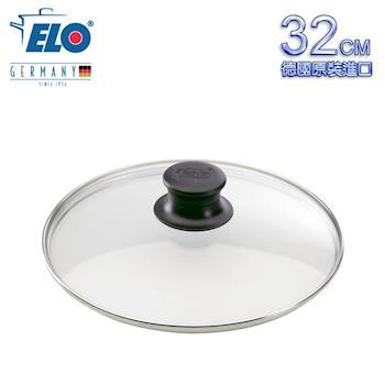 《德國ELO》強化玻璃鍋蓋(32公分)