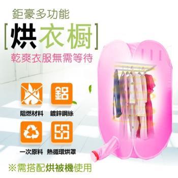 鉅豪-多功能折疊式烘衣櫥【本品無附烘被機~請搭配烘被機使用】