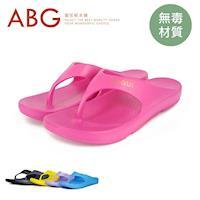 【ABG】無毒環保‧室內外兩用‧彈性拖鞋 (8291+8922)