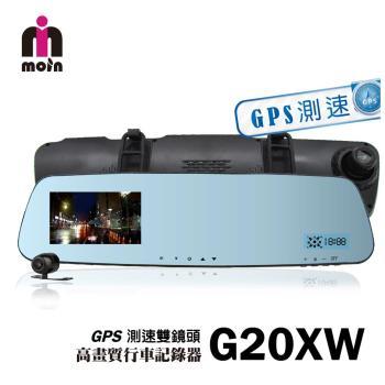【MOIN】G20XW 前後後照鏡式雙鏡頭測速 行車紀錄器(贈16G)