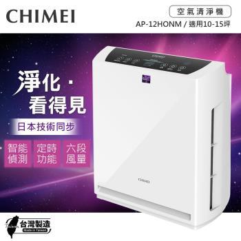 CHIMEI奇美清淨機 智能淨化空氣清淨機 AP-12H0NM