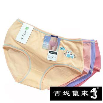 吉妮儂來8件組舒適低腰少女可愛貓咪平口棉褲(隨機取色/尺寸Free)-917