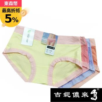 吉妮儂來8件組舒適低腰條紋織帶圓點平口棉褲(隨機取色/尺寸Free)-919