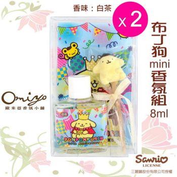 布丁狗 mini 薰香組8ml(白茶)X2