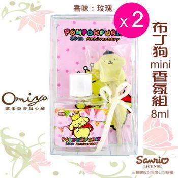 布丁狗 mini 薰香組8ml(玫瑰)X2