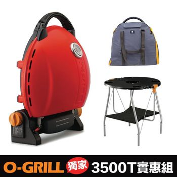 【獨家實惠組】 O-Grill 3500T 烤肉神器 + O-Shield 烤爐收納袋 + O-Dock圓桌