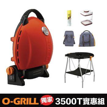 【獨家超值組】 O-Grill 3500T 烤肉神器+O-Shield 烤爐收納袋+O-Dock桌+Flame-Shield 立體包+Prochef 噴噴油+Ankomn 真空保鮮盒 2.4L
