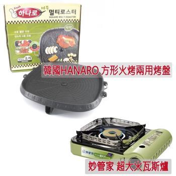 韓國HANARO 方形火烤兩用烤盤32cm+送妙管家 超大瓦斯爐