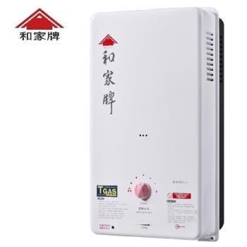 【和家牌】屋外型熱水器 10L HR-1002 天然瓦斯 (NG1)