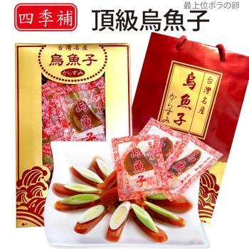 四季補 雲林口湖 頂級烏魚子 一口吃禮盒 (3兩)