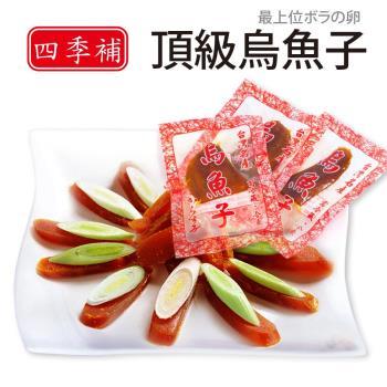 四季補 雲林口湖 頂級烏魚子 一口吃 2兩/袋 (約14~15包 5g/包)
