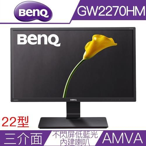 BenQ GW2270HM 22型AMVA寬螢幕