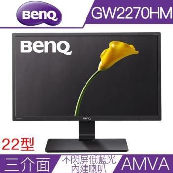BenQ GW2270HM 22型AMVA+三介面低藍光不閃屏液晶螢幕