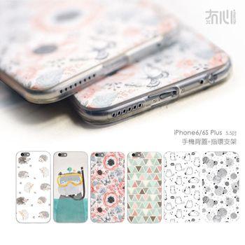 冇心 iPhone6 Plus/6s Plus 5.5吋 保護殼+指環扣 TPU 全包邊保護背蓋