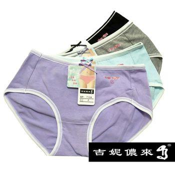 吉妮儂來8件組舒適少女蝴蝶結低腰平口棉褲(隨機取色/尺寸Free)-7104