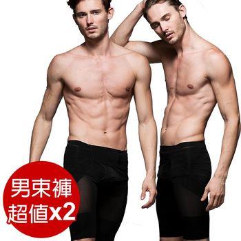 EROSBODY 2入組 男士加壓收腹束腰提臀高彈透氣運動訓練塑身褲