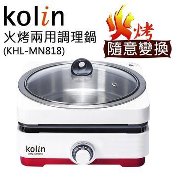 【Kolin歌林】火烤兩用調理鍋(KHL-MN818)