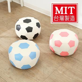 BuyJM 足球造型可愛沙發椅/沙發凳/三色可選/32x32