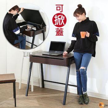 BuyJM 防潑水掀蓋式收納書桌/工作桌/電腦桌/寬80x深50公分