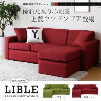 【HD】小栗簡約風L型沙發2色