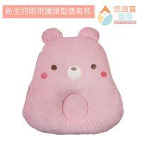 ★【悠遊寶國際-MIT手作的溫暖】新生兒兩用護頭型透氣枕--(熊造型-甜蜜粉)