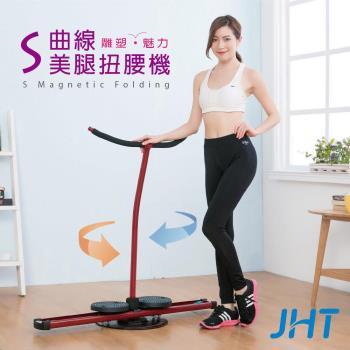 JHT 曲線美腿扭腰機