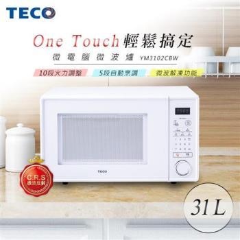 【TECO東元】31L微電腦微波爐 YM3102CBW