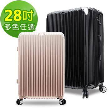 【Bogazy】極凍行者 28吋PC可加大鏡面行李箱(多色任選)