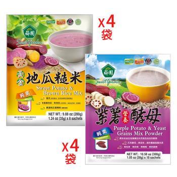 薌園 健康紫色元素_黃金地瓜糙米x4袋+紫薯營養酵母x4袋